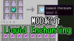 Liquid-Enchanting-Mod
